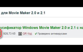 Windows movie maker как сделать русский язык