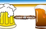 Как из кваса сделать пиво