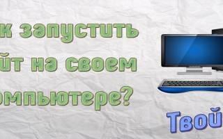 Как сделать из компьютера хостинг для сайта