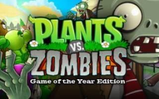 Plants vs zombies как сделать много денег