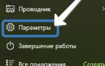 Как сделать браузер по умолчанию windows 10