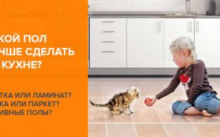 Какой пол сделать на кухне в квартире