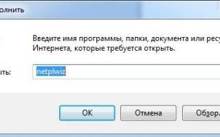 Как сделать вход в компьютер без пароля