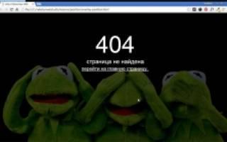 Как сделать 404 страницу