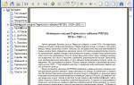 Как сделать закладку в пдф файле