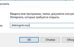 Как сделать виртуальный диск в windows 10