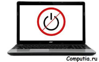 Не включается ноутбук что сделать