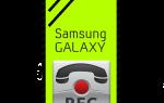 Как сделать запись телефонного разговора на samsung