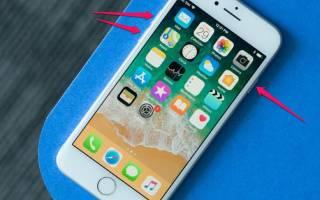 Как сделать жесткую перезагрузку айфон 8