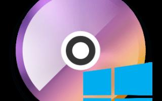 Как сделать загрузочную флешку windows 10 ultraiso