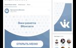Как сделать вики страницу вконтакте
