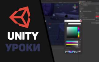 Как сделать игру на unity