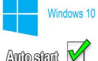 Как сделать автозапуск программы в windows 10
