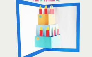 Как сделать 3d открытку на день рождения