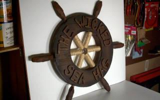 Из чего сделать штурвал для детского корабля