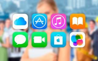 Как сделать апл ид на айфоне