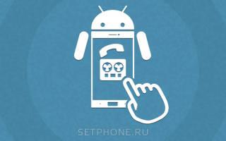 Как сделать запись разговора на мобильном телефоне