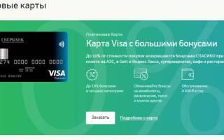 Сделать карту сбербанка онлайн