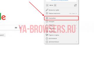 Как сделать исключение для сайта в яндексе