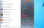 Как сделать интернет быстрее на windows 7
