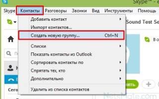 Как сделать группу в скайпе