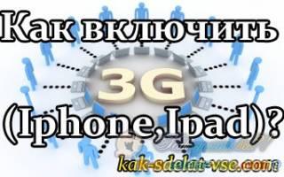 Как на айфоне сделать только 3g