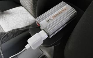Как в машине сделать 220 вольт