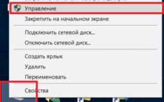 Как сделать диск видимым в windows 10