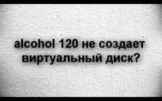 Как сделать виртуальный диск в alcohol 120