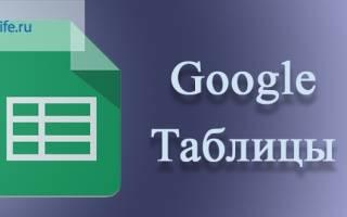 Как сделать гугл таблицу