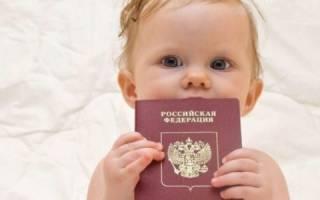 Как сделать запись в паспорте о детях