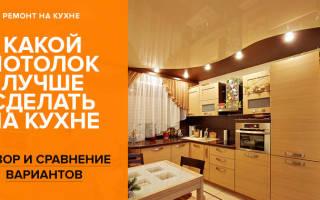 Какие потолки лучше сделать на кухне отзывы