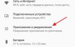 Как сделать браузер по умолчанию в телефоне