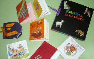 Как сделать из бумаги книжку малышку
