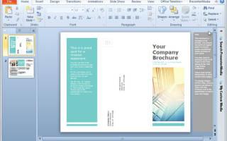 Как сделать буклет в презентации