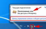 Как неопознанную сеть сделать домашней windows 7