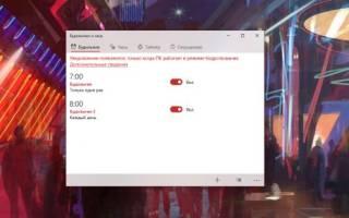 Как сделать будильник на компьютере windows 7