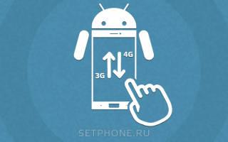 Как сделать 3g на телефоне