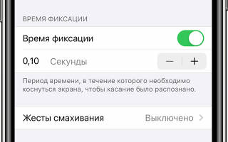 Как сделать калибровку экрана на айфоне 6