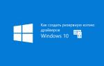 Как сделать бэкап драйверов windows 10