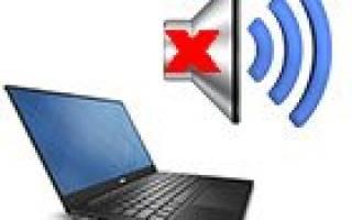 Как сделать звук на ноутбуке