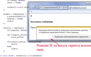 Как сделать всплывающее окно на сайте