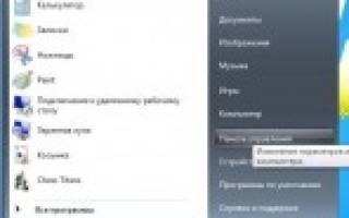 Как сделать vpn подключение windows 7