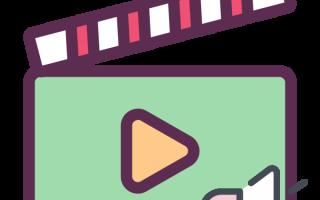 Как сделать звук в видео громче