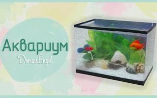 Как сделать аквариум для кукол