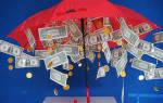 Зонт с деньгами на свадьбу как сделать