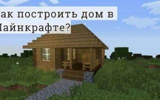 Как сделать дом хай тек