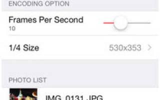 Как сделать gif на айфоне