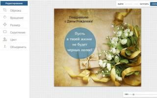 Сделать открытку онлайн с текстом и фотографией