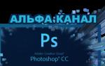 Как сделать альфа канал в фотошопе